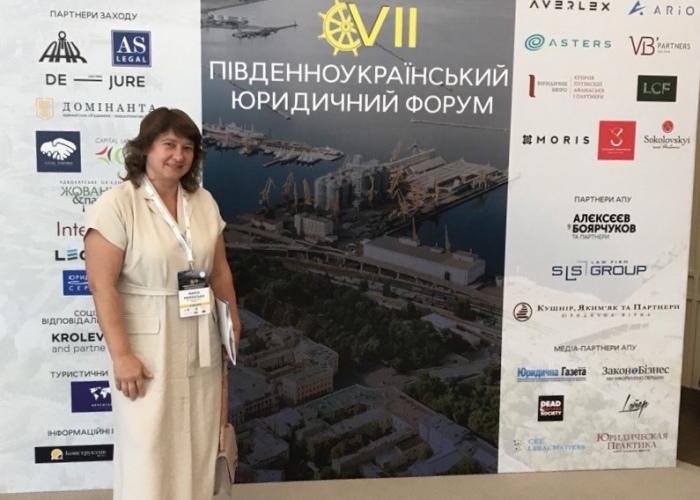 VІІ Южноукраинский юридический форум