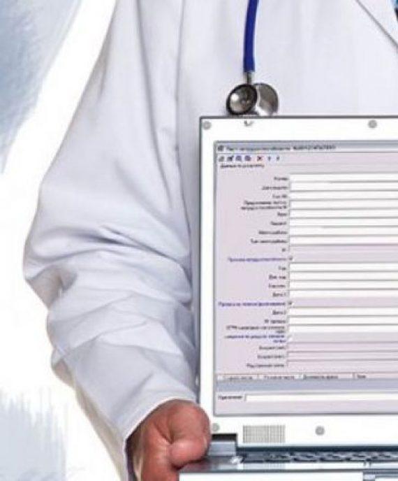 В Украине вводят е-больничные | Kaminska