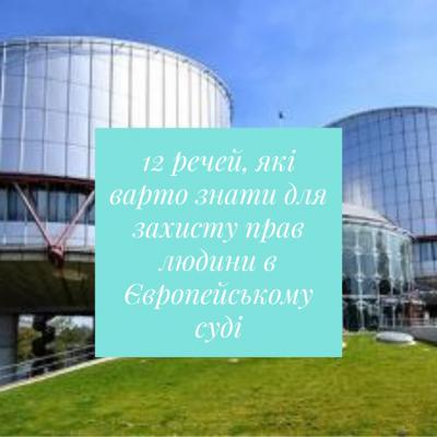 "Адвокатське бюро ""Марії Камінської"" - 8 | http://kaminska.com.ua"