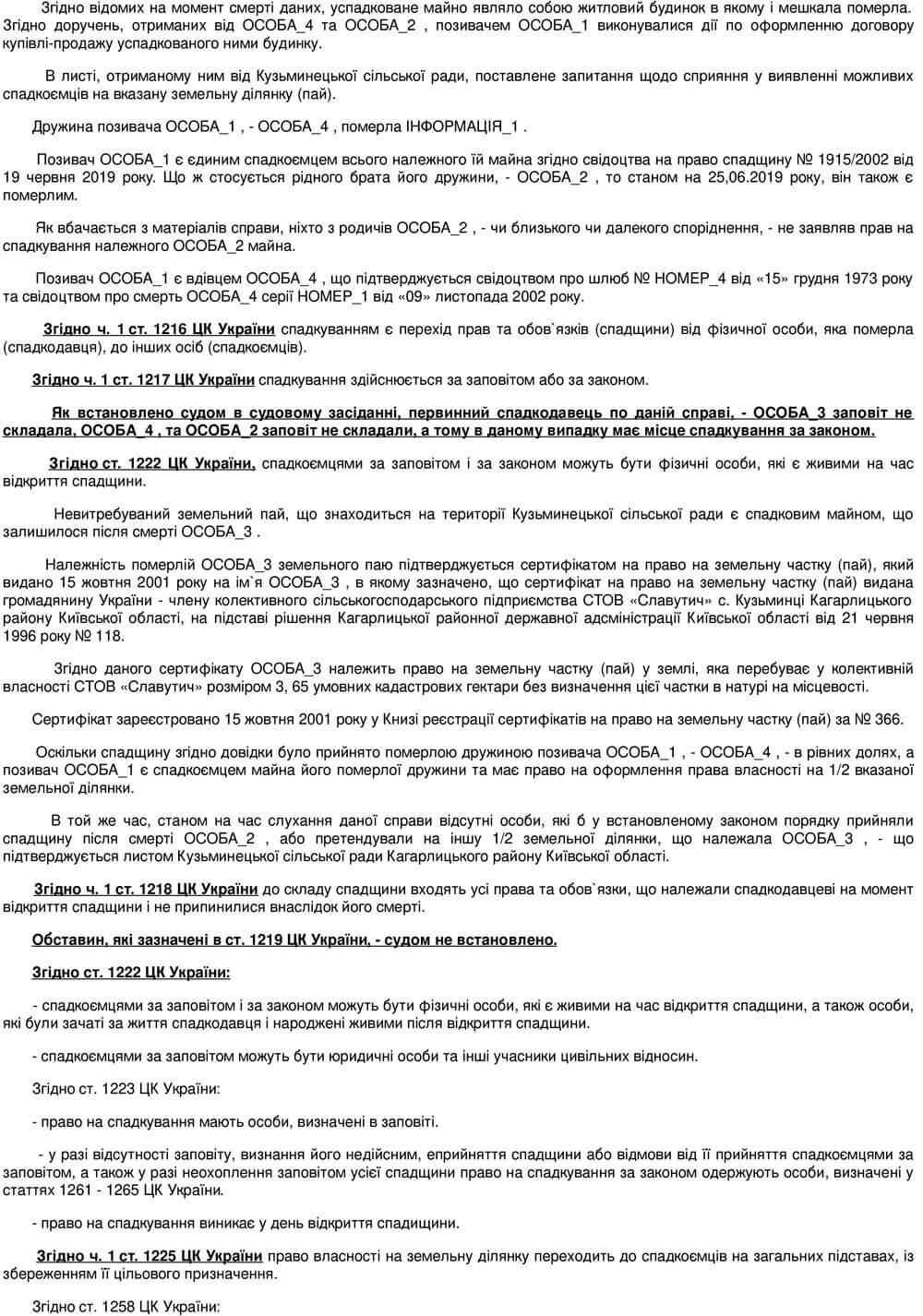 - 3 | https://kaminska.com.ua